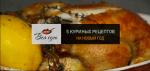 Пять куриных рецептов на Новый год