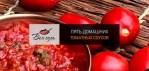 5 домашних томатных соусов