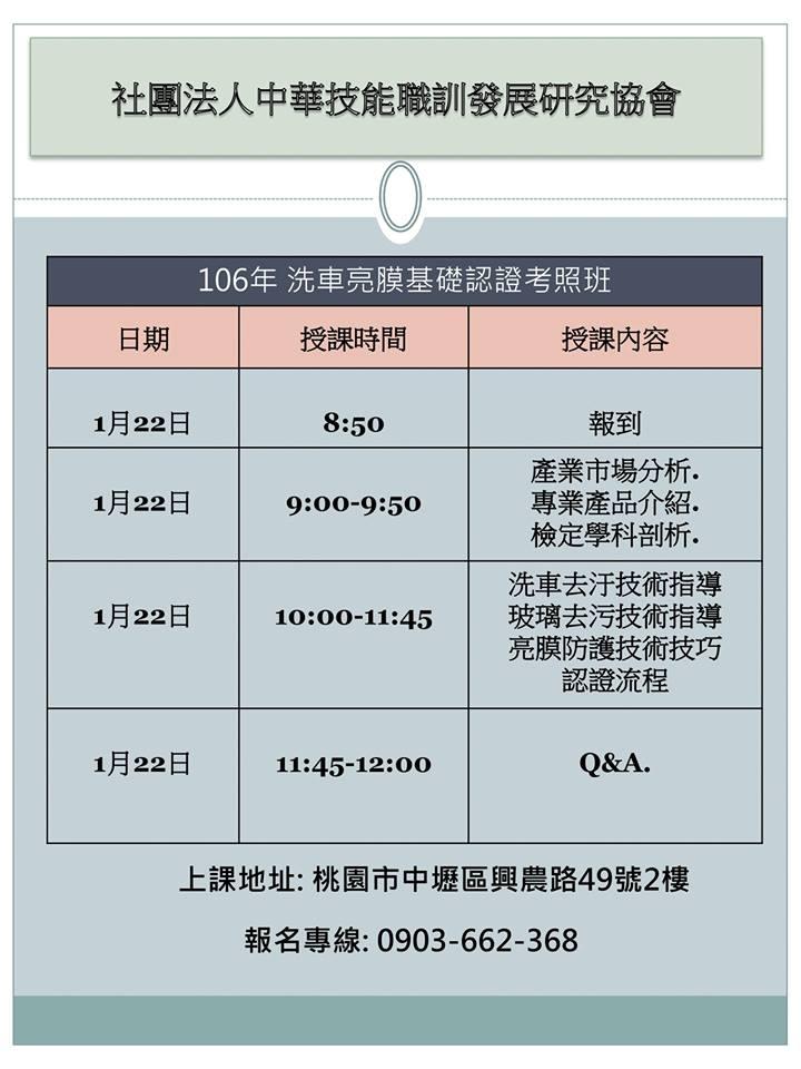 證照輔導 - 社團法人中華技能職訓發展研究協會