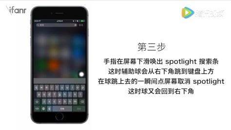 Speed up iPhone 3