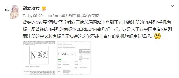 nokia-n-series-rumour
