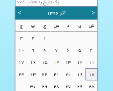 Jalali Date Picker Component For Vue
