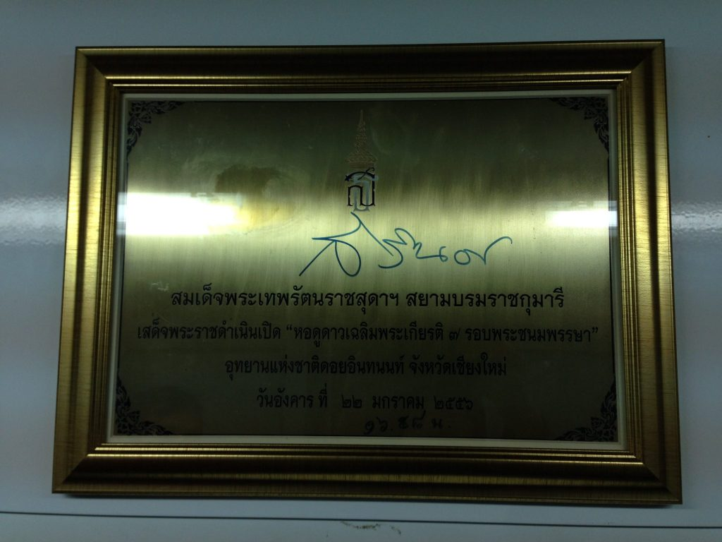 National Astronomical Research Institute of Thailand-35