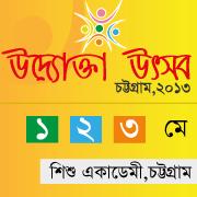 চট্টগ্রামে উদ্যোক্তা উৎসবে ভূলু'স রেসিপি