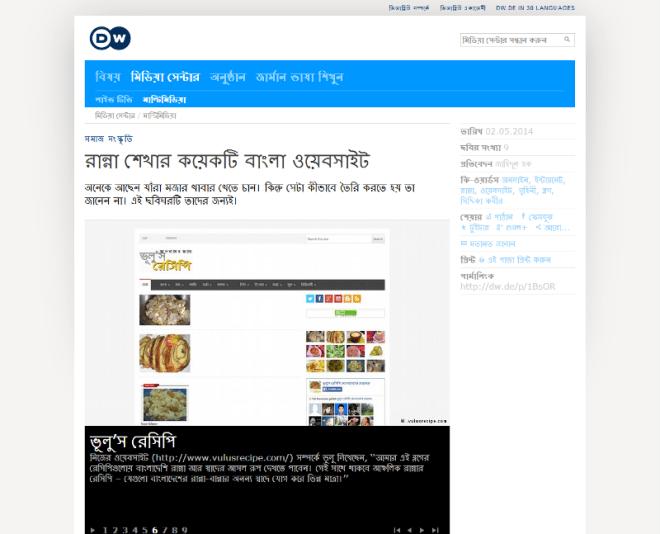 """ডয়চে ভেলে ওয়েব সাইটে """"রান্না শেখার কয়েকটি বাংলা ওয়েবসাইট"""""""