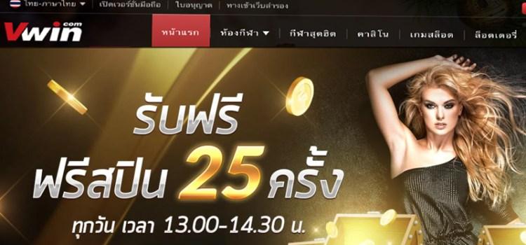 Vwin Thai แจกฟรีสปิน 25 ครั้ง