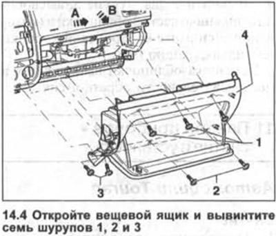 Вещевой ящик — снятие и установка (Кузов / Интерьер