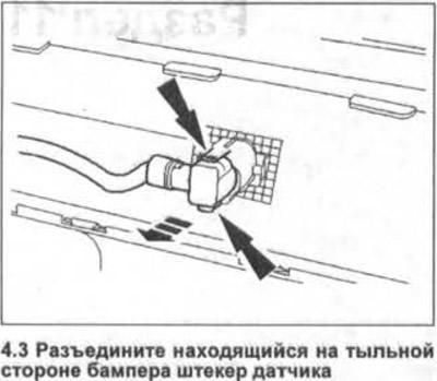 Датчики системы облегчения парковки — снятие и установка