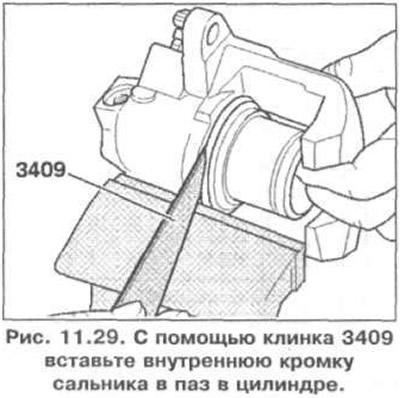 Снятие и установка поршня тормозного суппорта «Girling