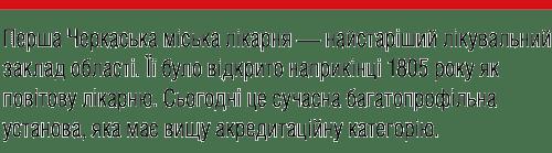 """КНП """"Перша Черкаська міська лікарня"""""""