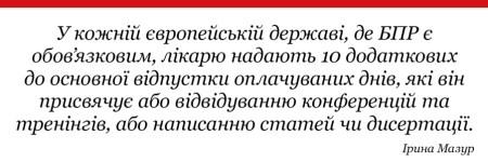 Цитата - Ірина Мазур