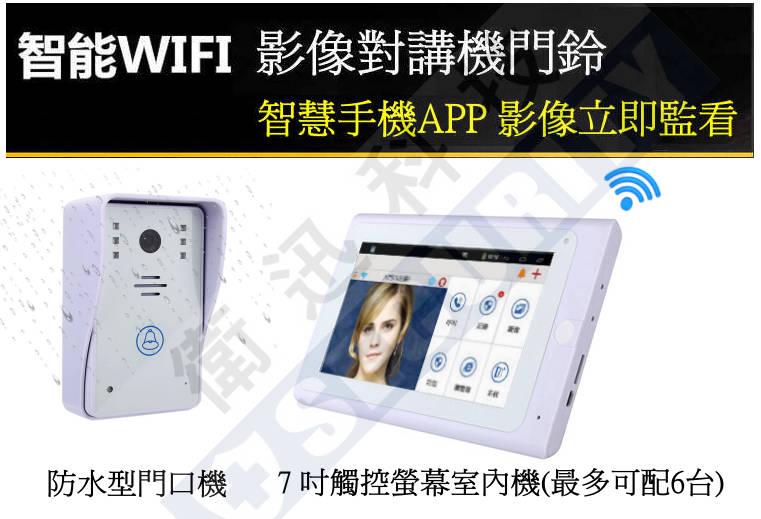 衛迅科技~專業無線WiFi 影像APP對講機門鈴 WH-K2