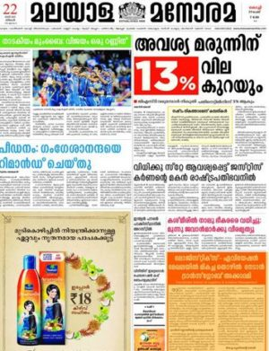 malayala manorama news paper free download