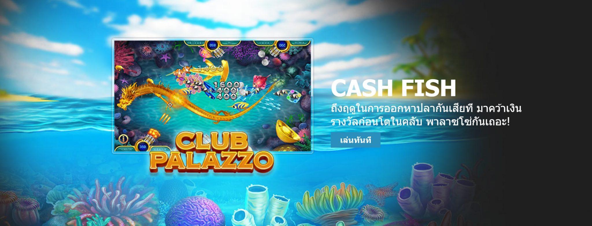 w88 เกมส์ยิงปลา club palazzo