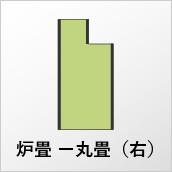 炉蓋-丸畳(右)