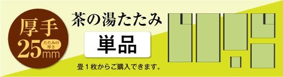 茶の湯たたみ[単品]標準色 25mm