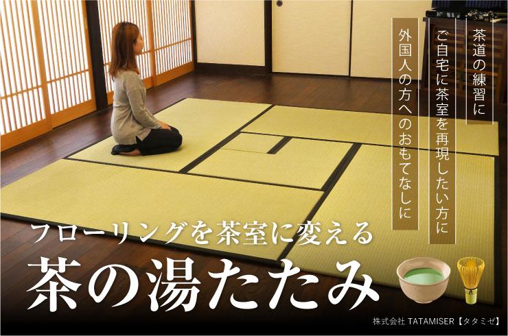 フローリングを茶室に変える 茶の湯たたみ 茶道の練習に ご自宅に茶室を再現したい方に 外国人の方へのおもてなしに
