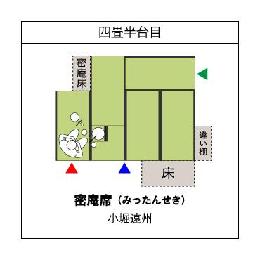 四畳半台目 密庵席(みったんせき) 小堀遠州