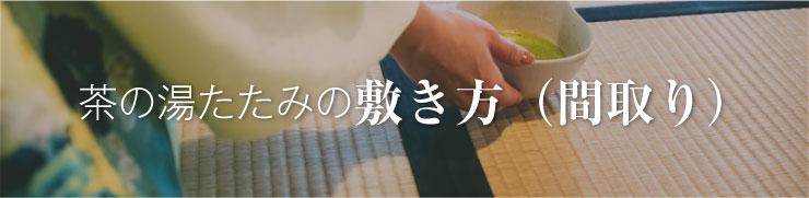 茶の湯たたみの敷き方(間取り)
