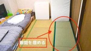洋室で布団を敷いて寝るために・・すきまにピッタリ作るスキマ畳