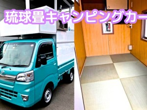 軽キャンピングカーに琉球畳。走る和室がかっこいいぞ!