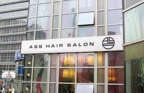 Worst Business Name That Will Blow Your Mind - 02