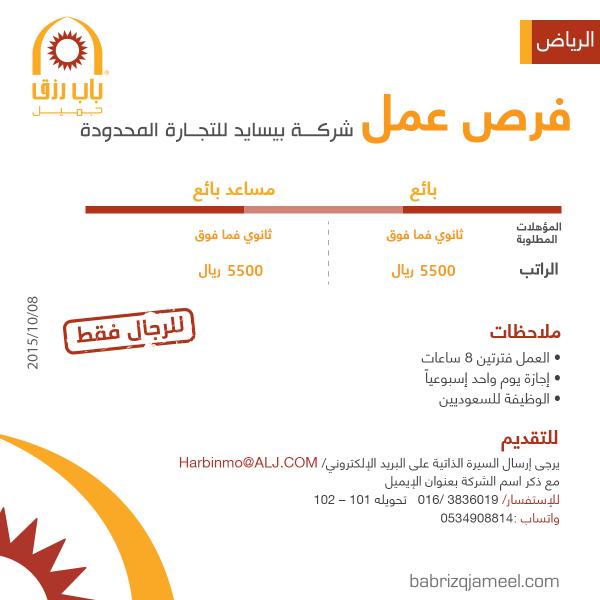 وظائف بشركة بيسايد للتجارة المحدودة - الرياض
