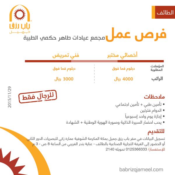 مطلوب أخصائي مختبر وفني تمريض لمجمع عيادات طاهر حكمي الطبية - الطائف