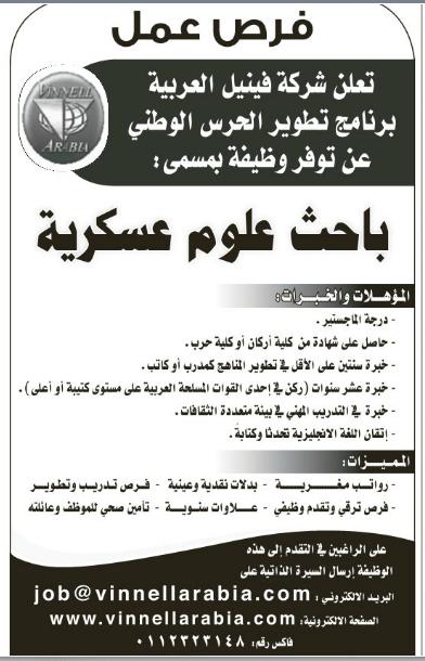 مطلوب باحث علوم عسكرية ببرنامج تطوير الحرس الوطني - الرياض