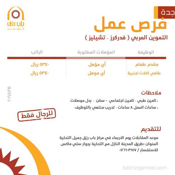 وظائف في شركة التموين العربي - جدة