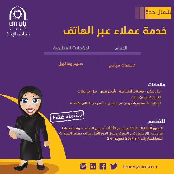 التقديم يوم الثلاثاء على وظائف خدمة عملاء عبر الهاتف للنساء - جدة