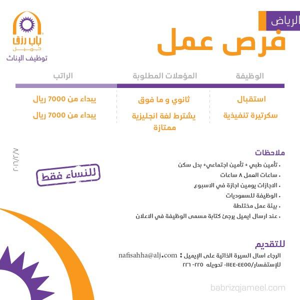 مطلوب موظفة استقبال وسكرتيرة تنفيذية - الرياض
