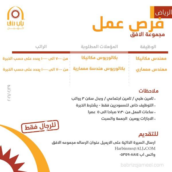 وظائف في مجموعة الأفق - الرياض