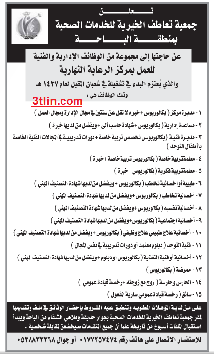 وظائف نسائية بمركز الرعاية النهارية بجمعية تعاطف الخيرية - الباحة