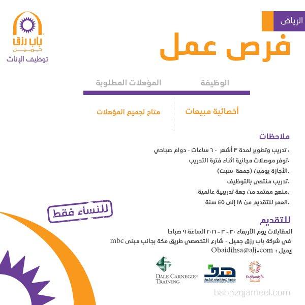 اليوم الأربعاء التقديم على وظيفة أخصائية مبيعات - الرياض