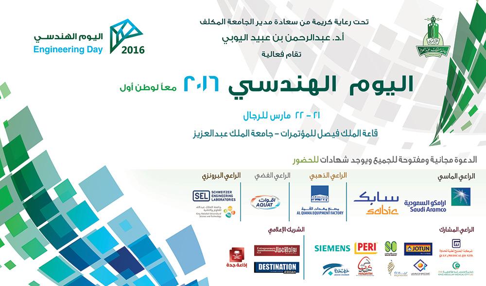 غدا الإثنين انطلاق ملتقى اليوم الهندسي بجامعة الملك عبد العزيز - جدة