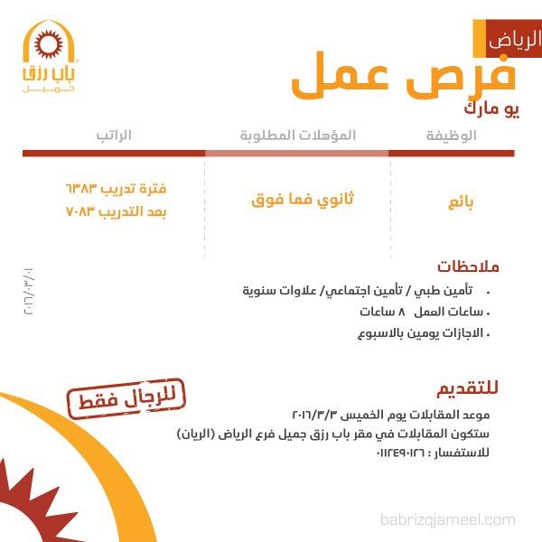 غدا الخميس التقديم على وظيفة بائع في يو مارك - الرياض