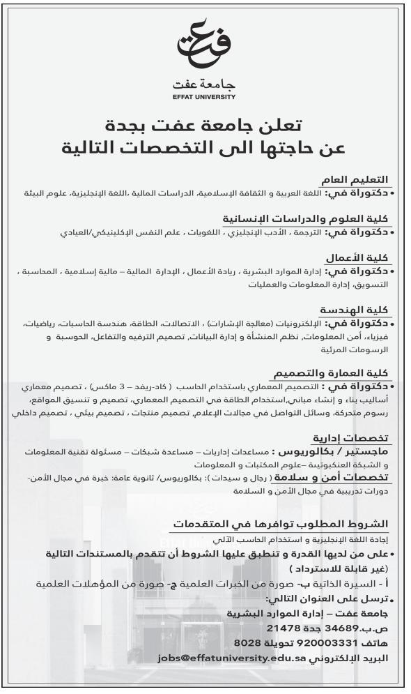 وظائف للجنسين في جامعة عفت - جدة