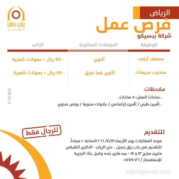 غدا الأربعاء التقديم على وظائف في شركة ببسيكو - الرياض