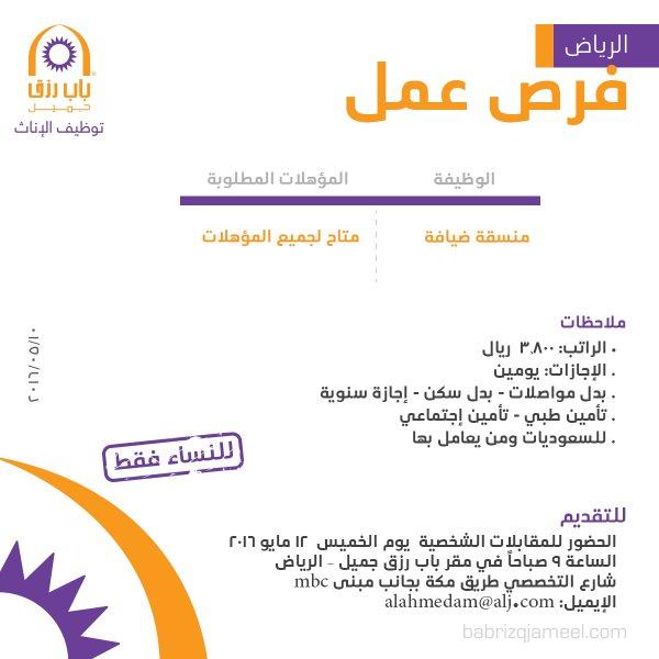 غدا الخميس التقديم على وظيفة منسقة ضيافة - الرياض