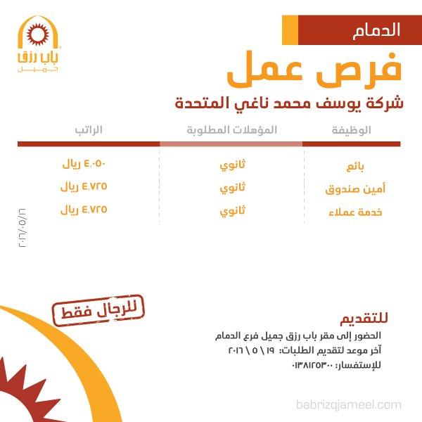 مطلوب بائع وأمين صندوق وخدمة عملاء لشركة يوسف محمد ناغي المتحدة - الدمام