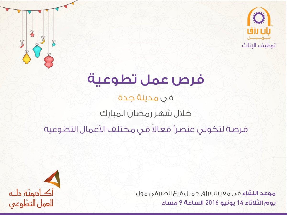 غدا الثلاثاء التقديم على وظائف تطوعية نسائية في شهر رمضان الكريم - جدة