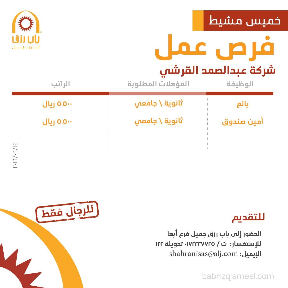 مطلوب بائع وأمين صندوق لشركة عبد الصمد القرشي - خميس مشيط