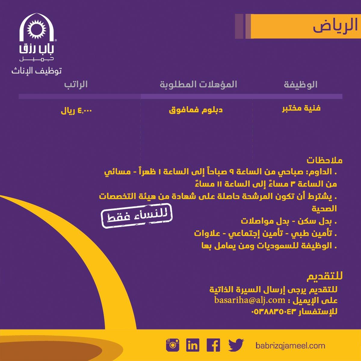 مطلوب فنية مختبر - الرياض