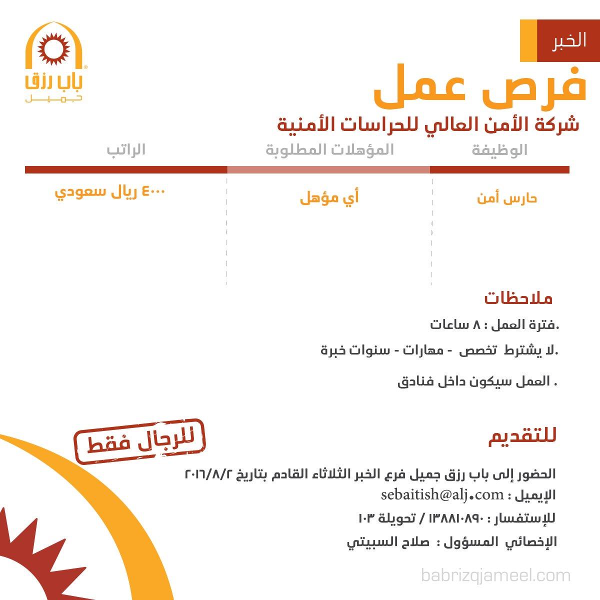 غدا الثلاثاء التقديم على وظيفة حارس أمن في شركة الأمن العالي - الخبر
