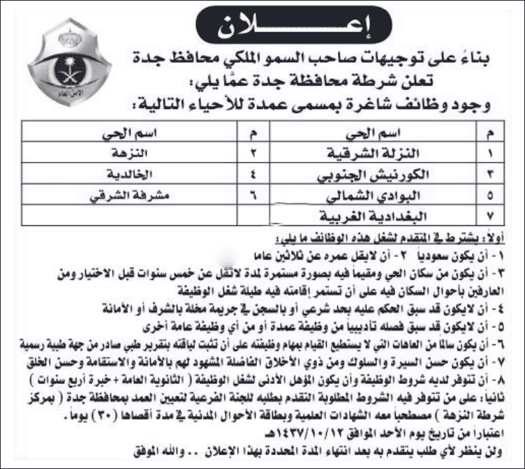وظائف عمد في عدة أحياء في شرطة محافظة جدة