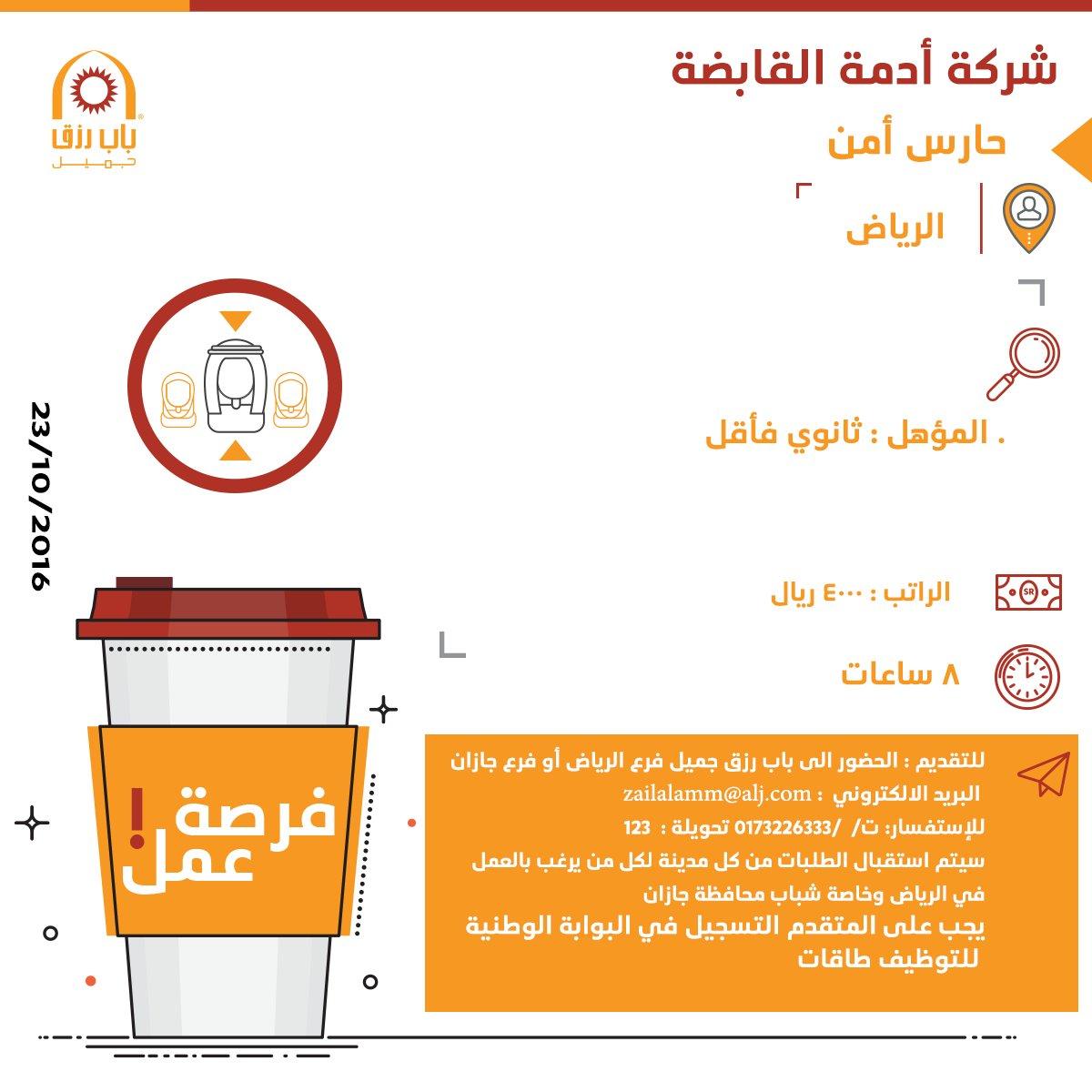 مطلوب حارس أمن لشركة أدمة القابضة - الرياض