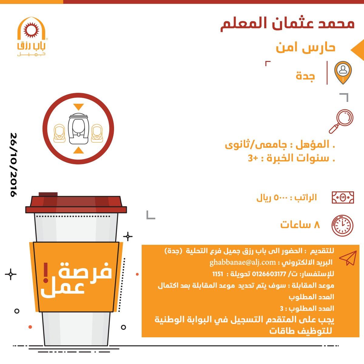 مطلوب حارس أمن لشركة محمد عثمان المعلم - جدة