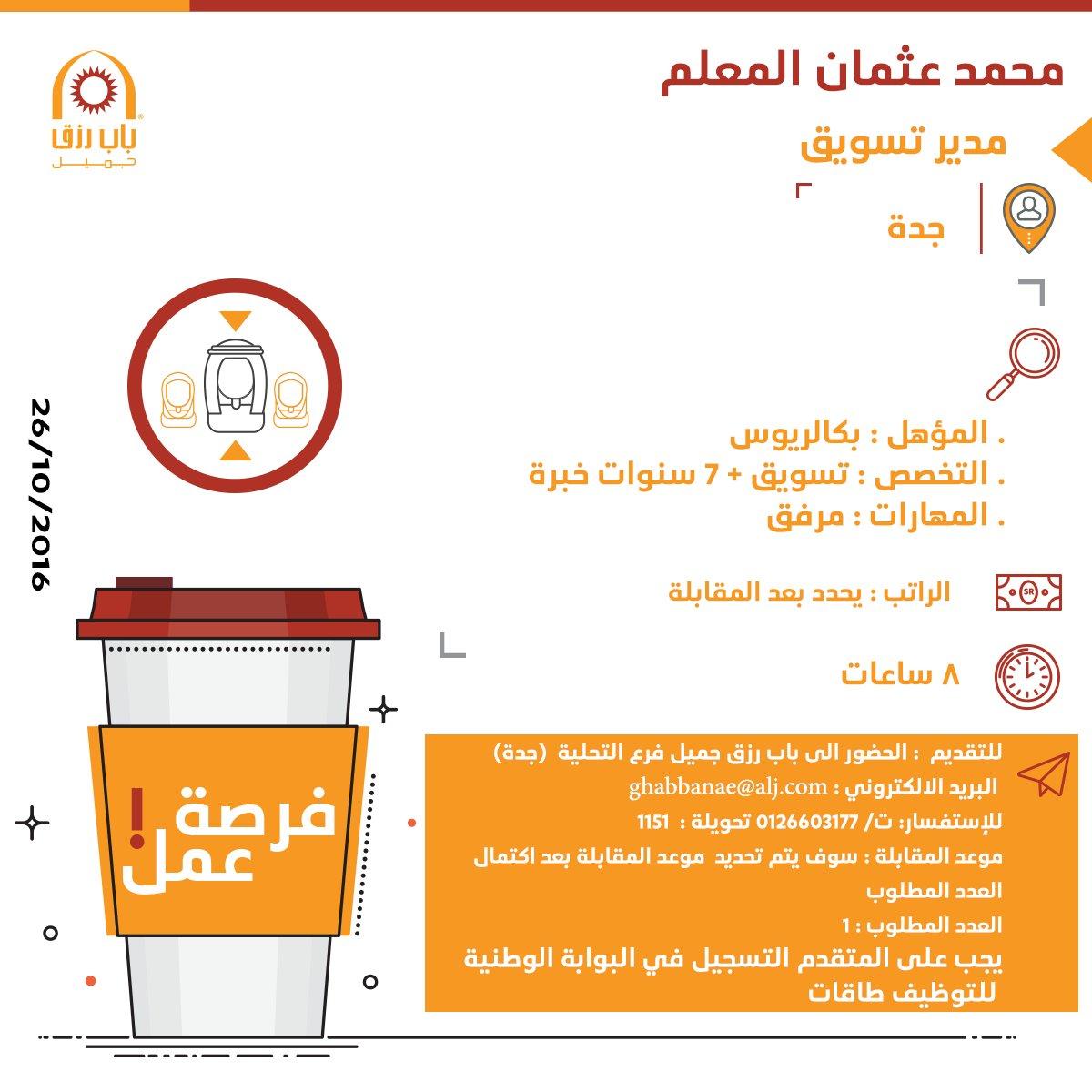 مطلوب مدير تسويق لشركة محمد عثمان المعلم - جدة