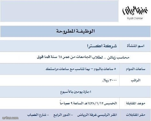 وظائف بدوام جزئي لطلاب الجامعات في شركة أكسترا - الرياض
